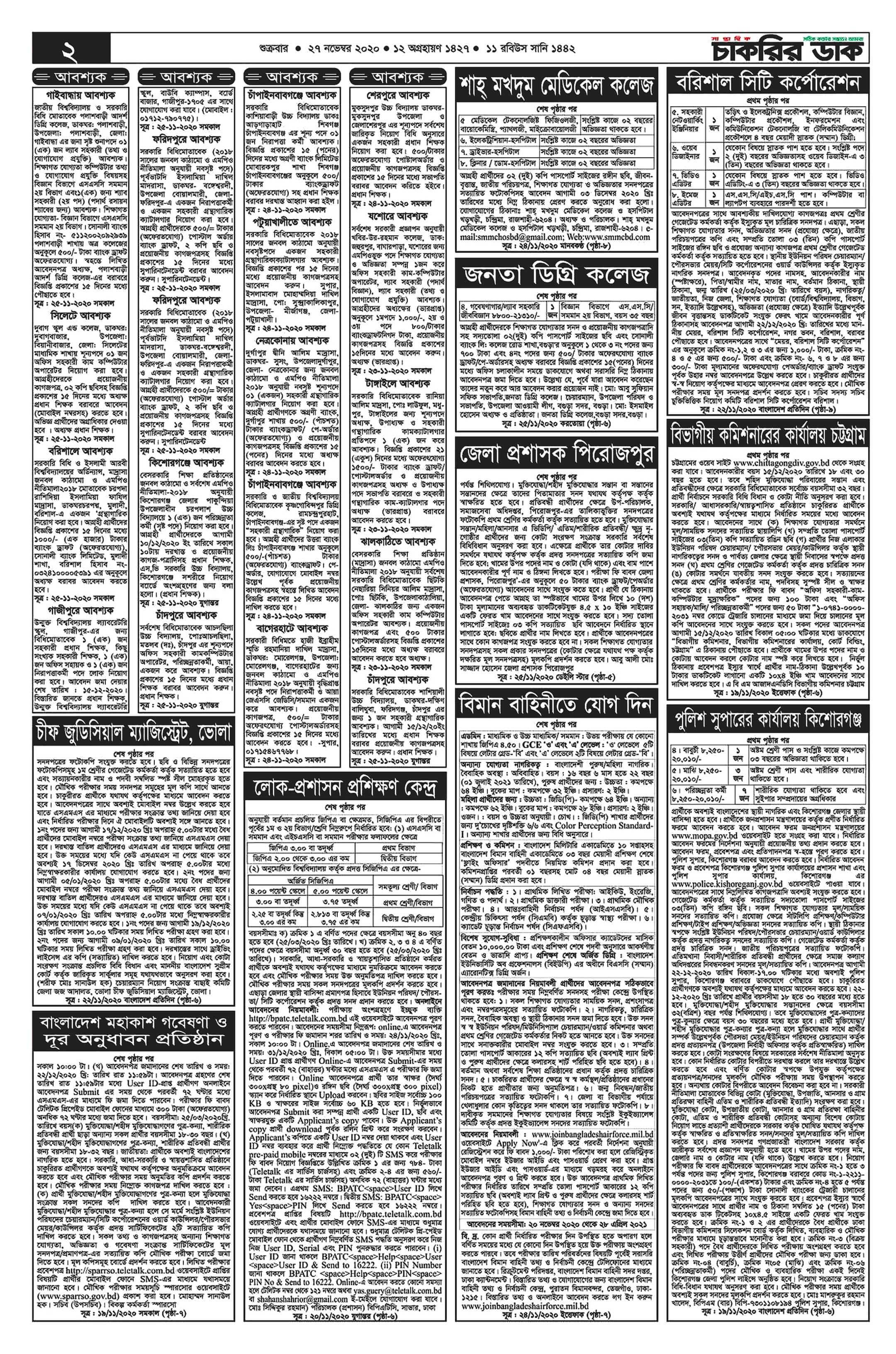 Chakrir Dak Weekly Jobs Newspaper 27 November 2020