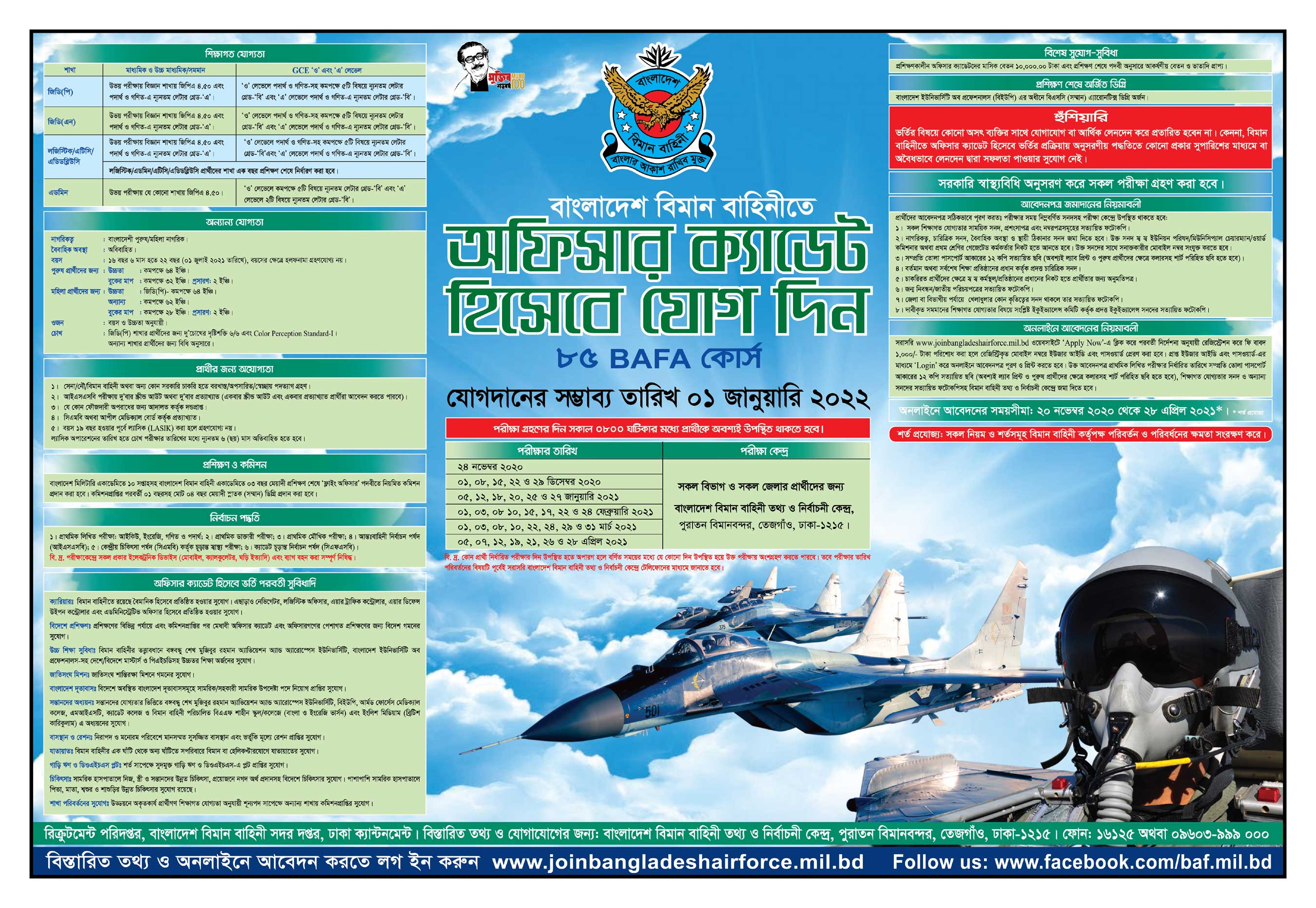 Bangladesh Air Force Officer Cadet 85 BAFA Job Circular 2021