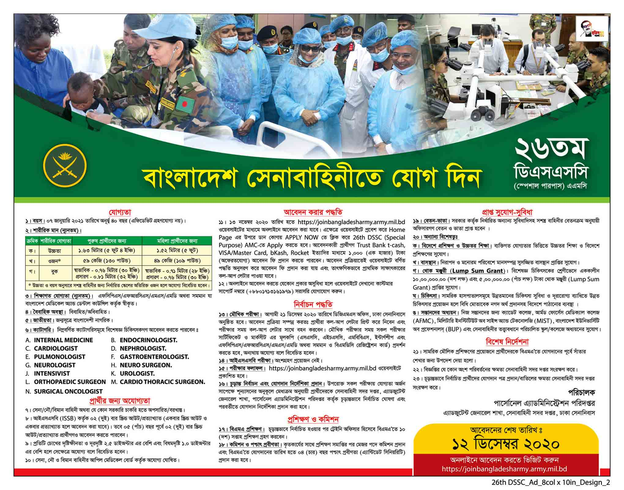 26th DSSC AMC Army Job Circular