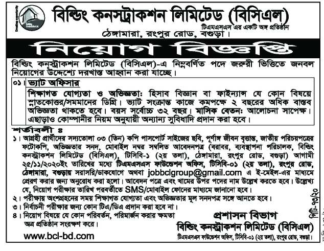 Building Construction Limited BCL Job Circular 2021