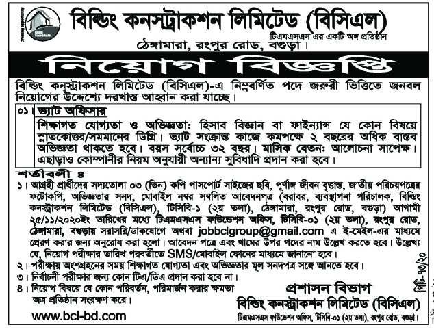 Building Construction Limited BCL Job Circular 2020