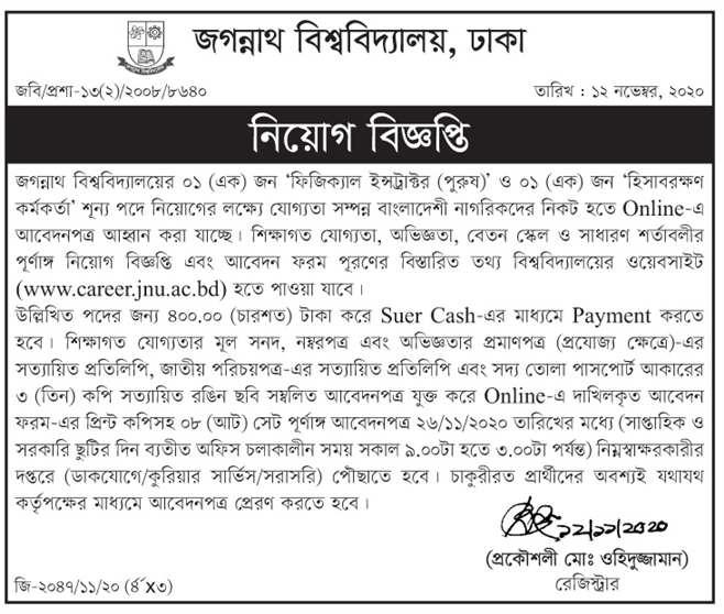 Jagannath University Job Circular