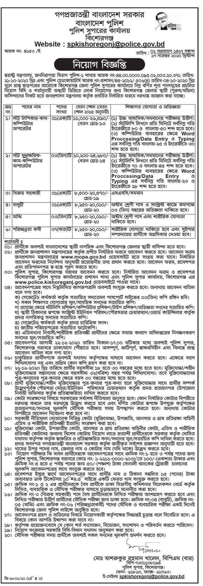 Kishoregonj Police Super office Job Circular 2020