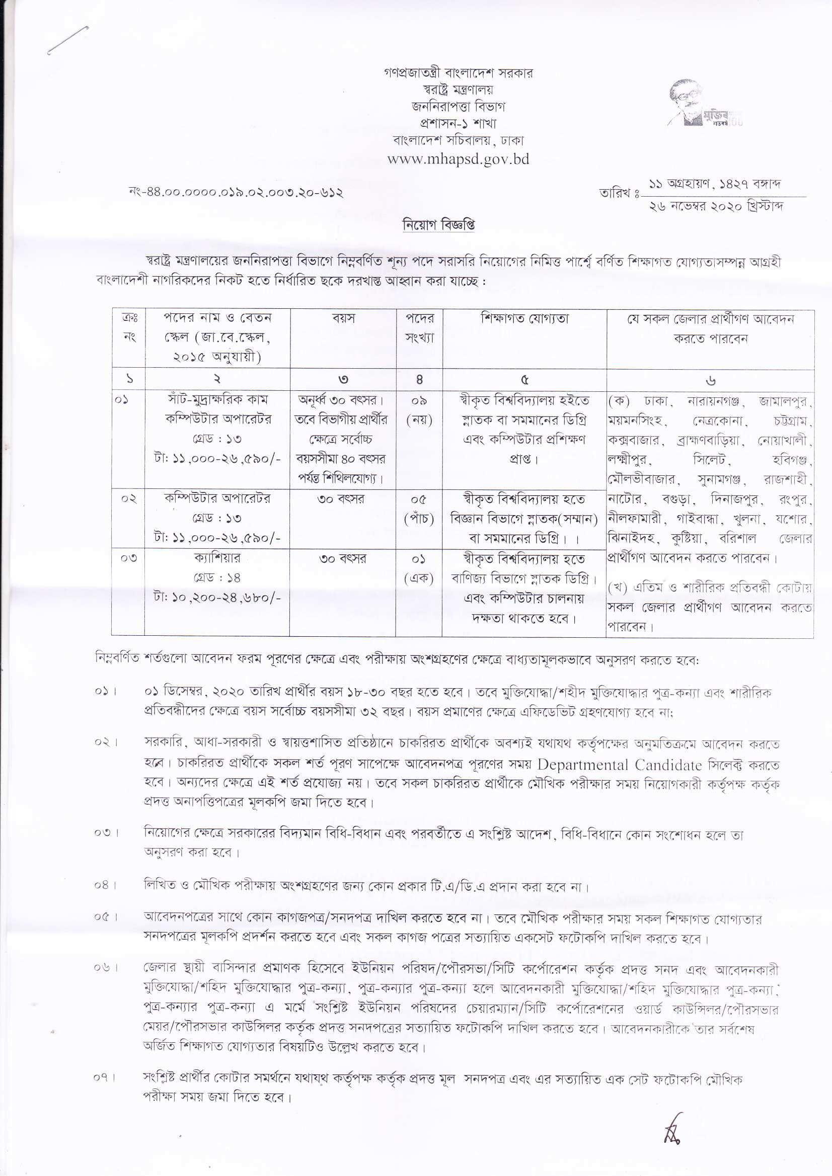 Ministry of Home Affairs Job Circular 2020