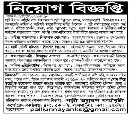 PKSF Job Circular