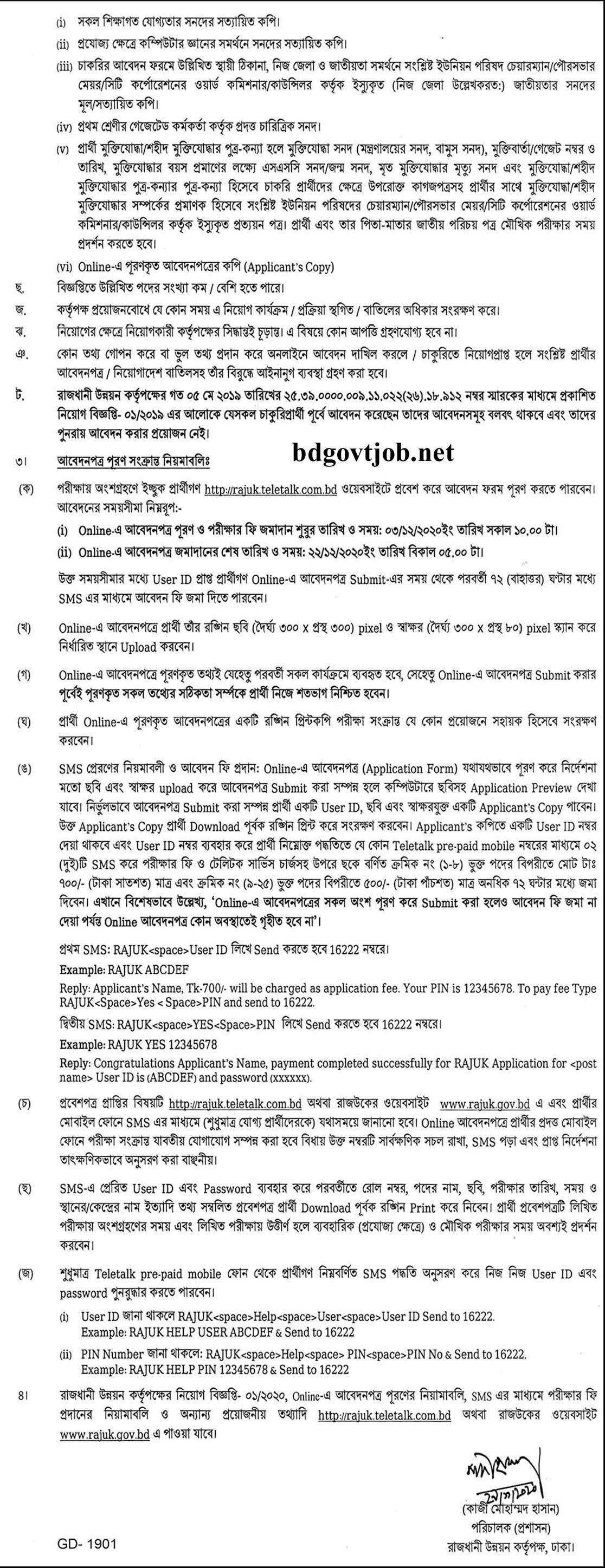 Rajdhani Unnayan Kartripakkha Job Circular