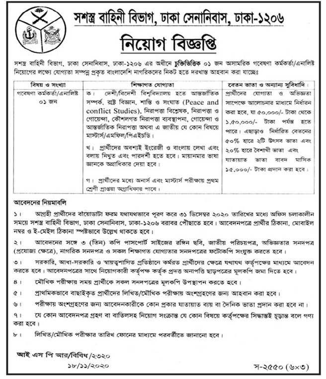 Dhaka Cantonment job circular