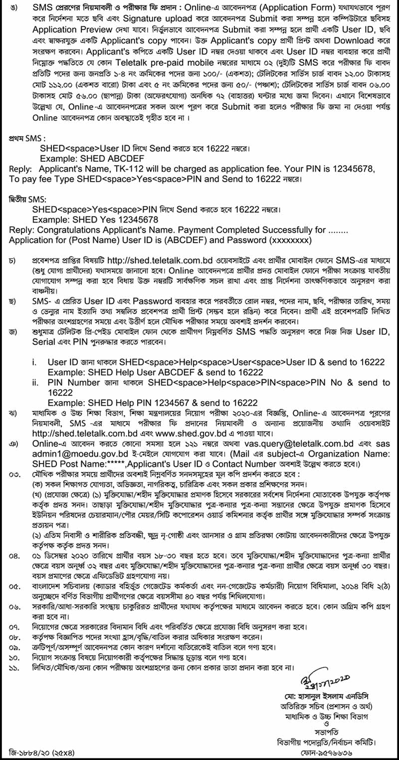 Secondary and Higher Education Division Job Circular 2020