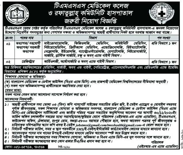 TMSS Medical College Job Circular 2020