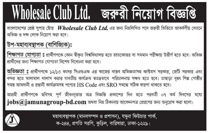 Wholesale Club Limited Job Circular 2020