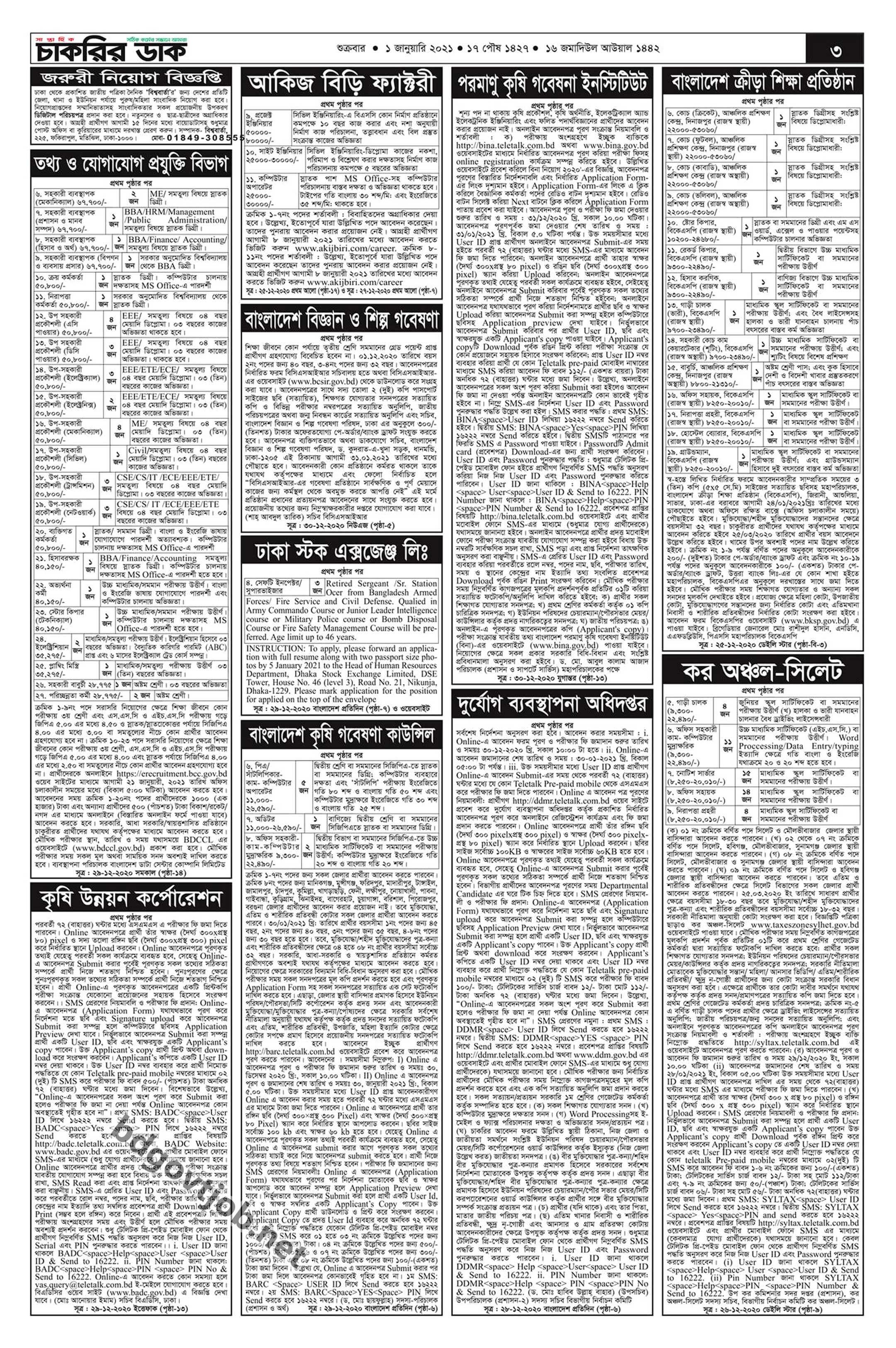 Saptahik Chakrir Khobor 1 January 2021
