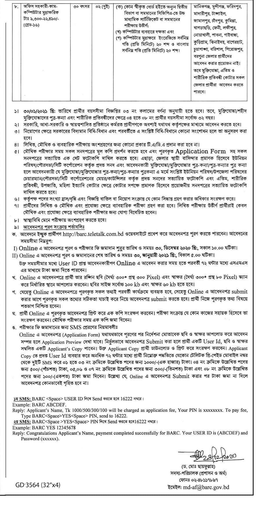 Bangladesh Agricultural Research Council Job Circular