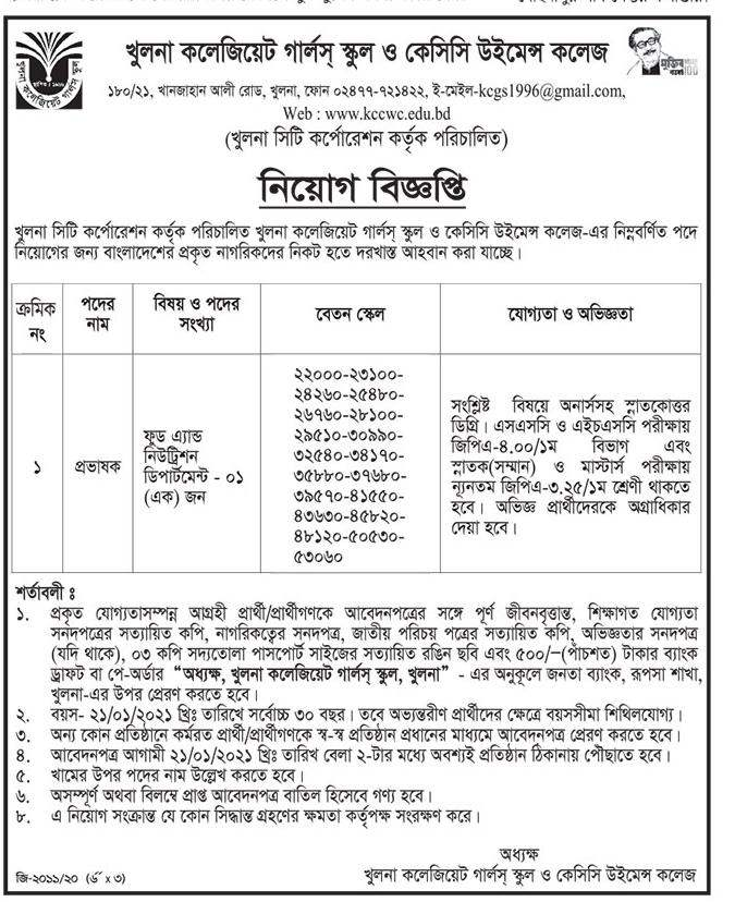 Khulna Collegiate Girls' School And KCC Women's College Job Circular 2020