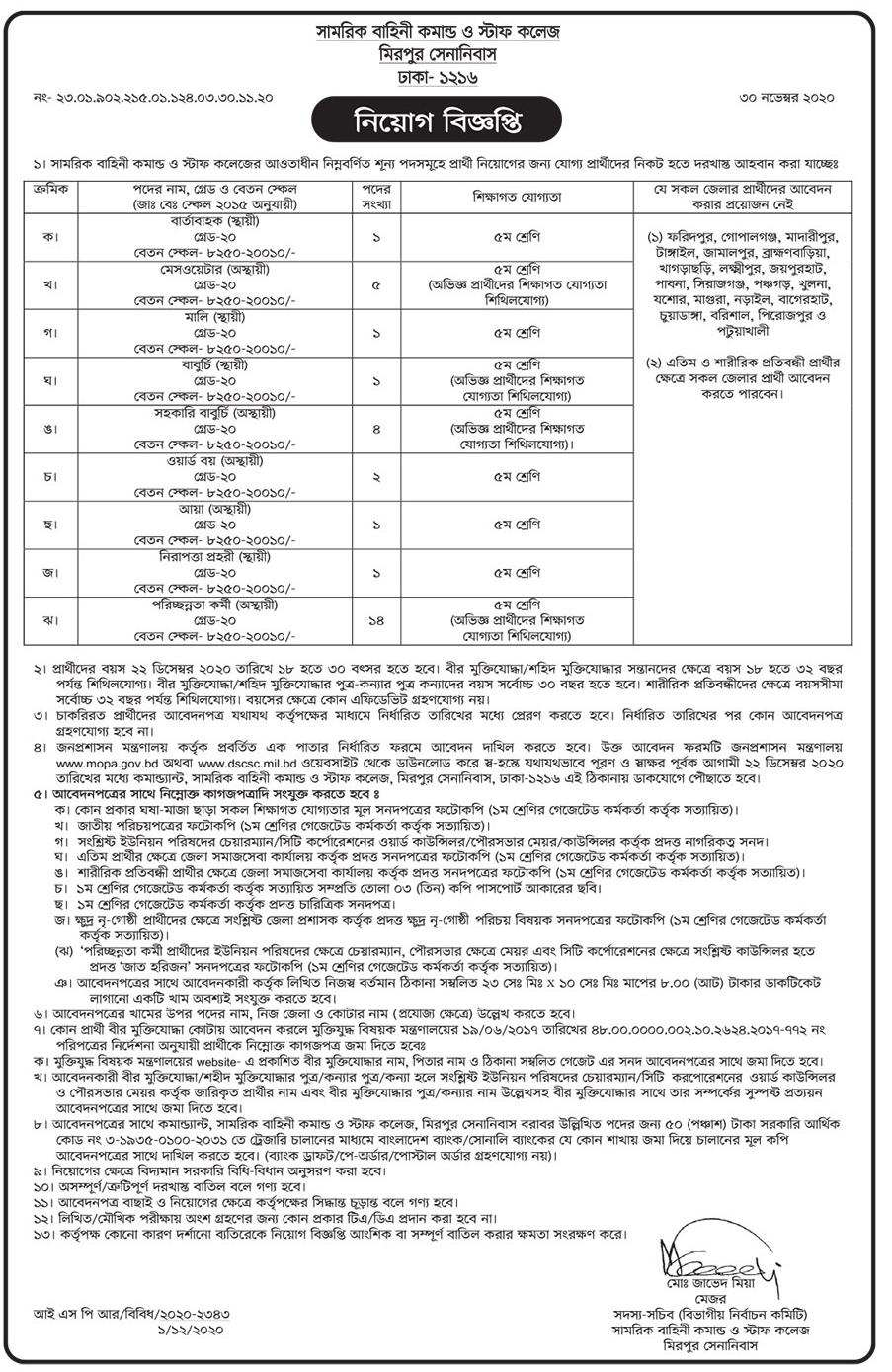Defence Services Command and Staff College DSCSC Job Circular