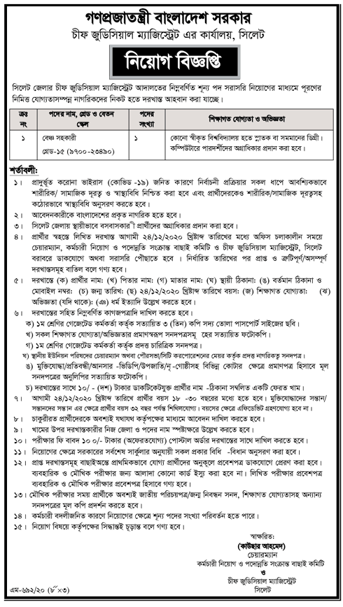 Sylhet Chief Judicial Magistrate Job Circular