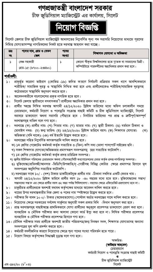 Sylhet Chief Judicial Magistrate Job Circular 2020