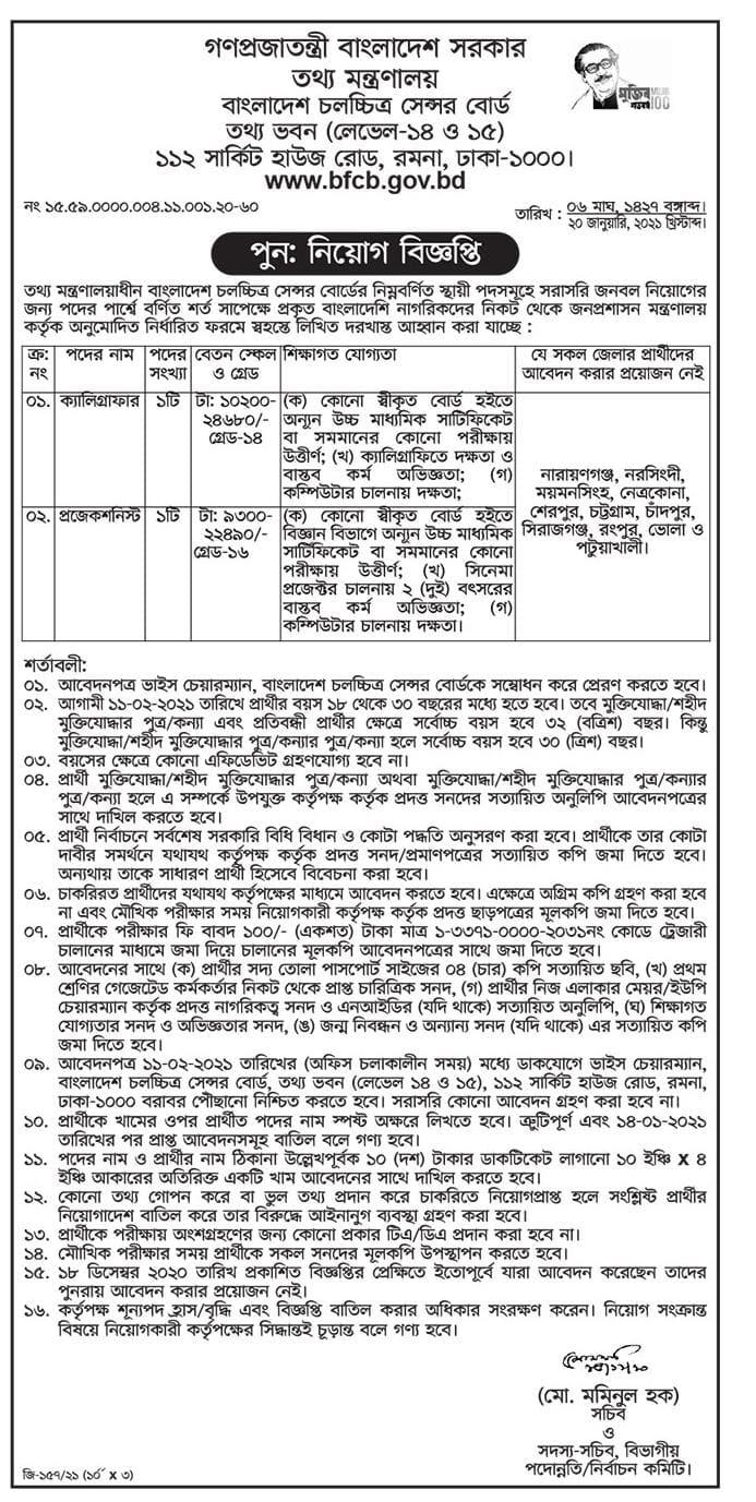Ministry of Information MOI Job Circular 2021