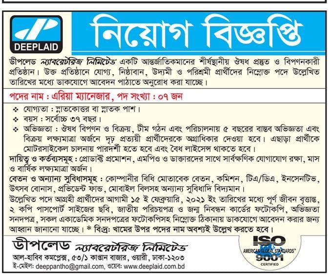 Deeplaid Laboratories Ltd Job Circular 2021