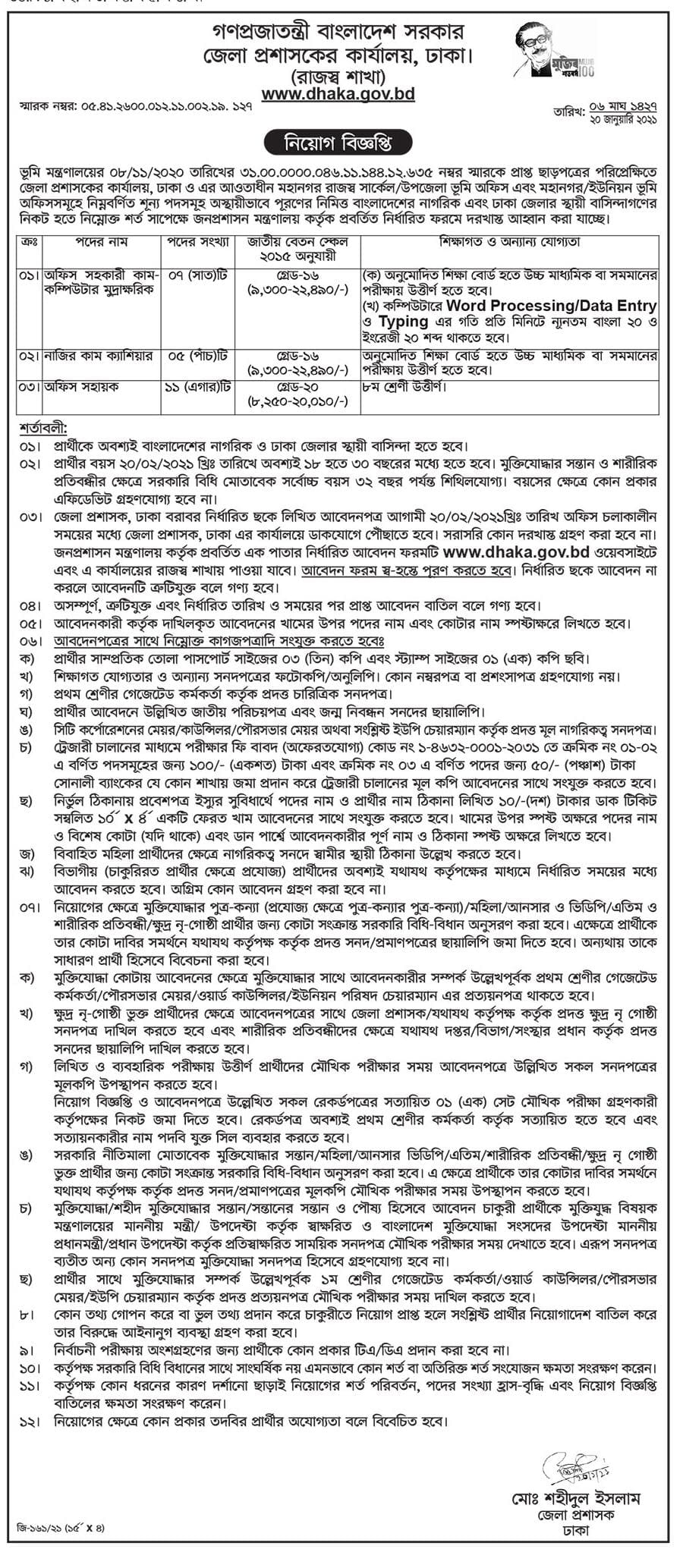 Dhaka DC Office job Circular