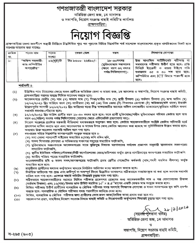 Brahmanbaria Additional District Judges Office Job Circular 2021