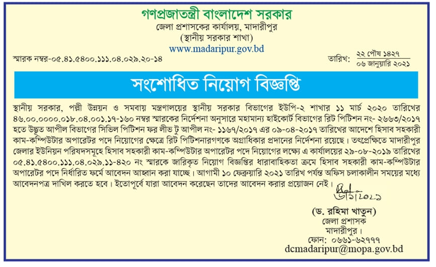 Madaripur DC Office job Circular 2021