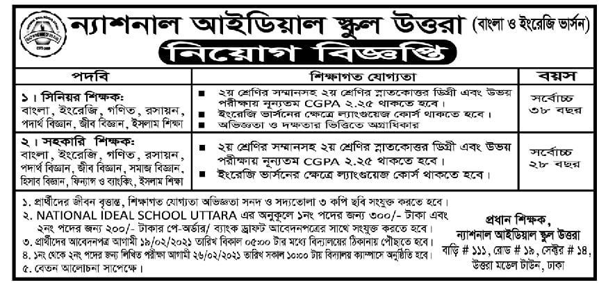 National Ideal School Uttara Job Circular 2021