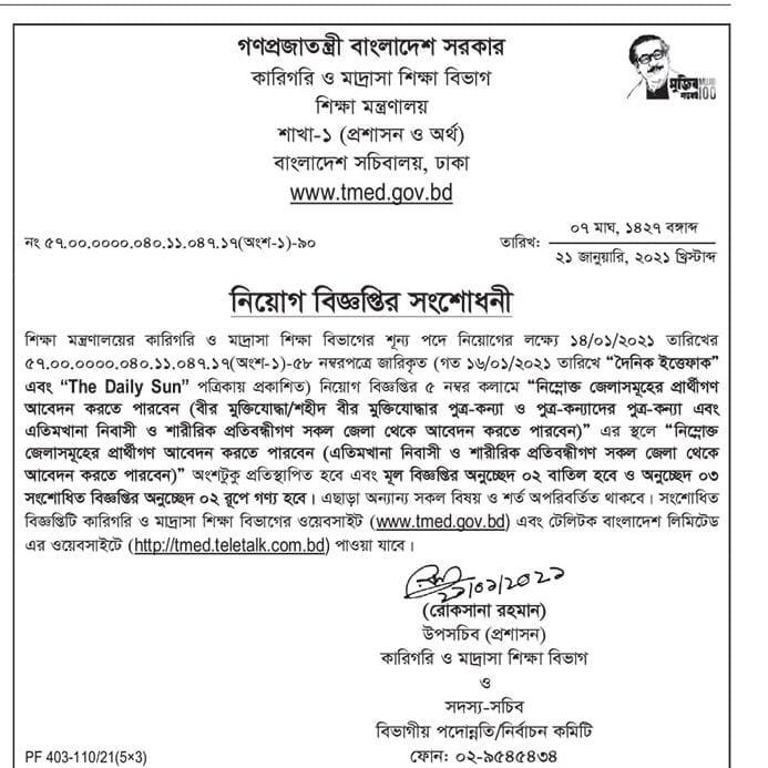 TMED Job Circular notice