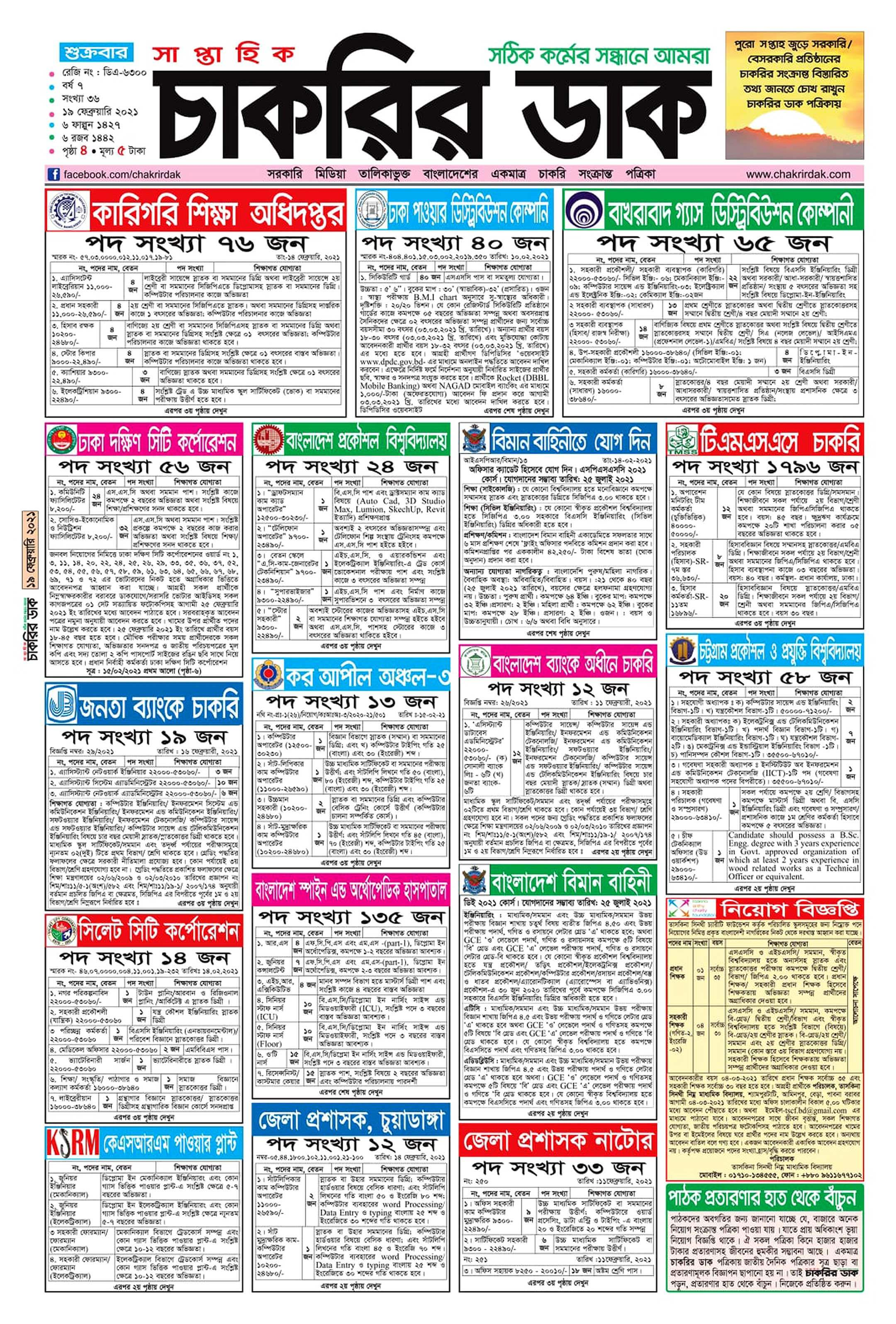 Saptahik Chakrir Khobor 19 February 2021 with PDF download