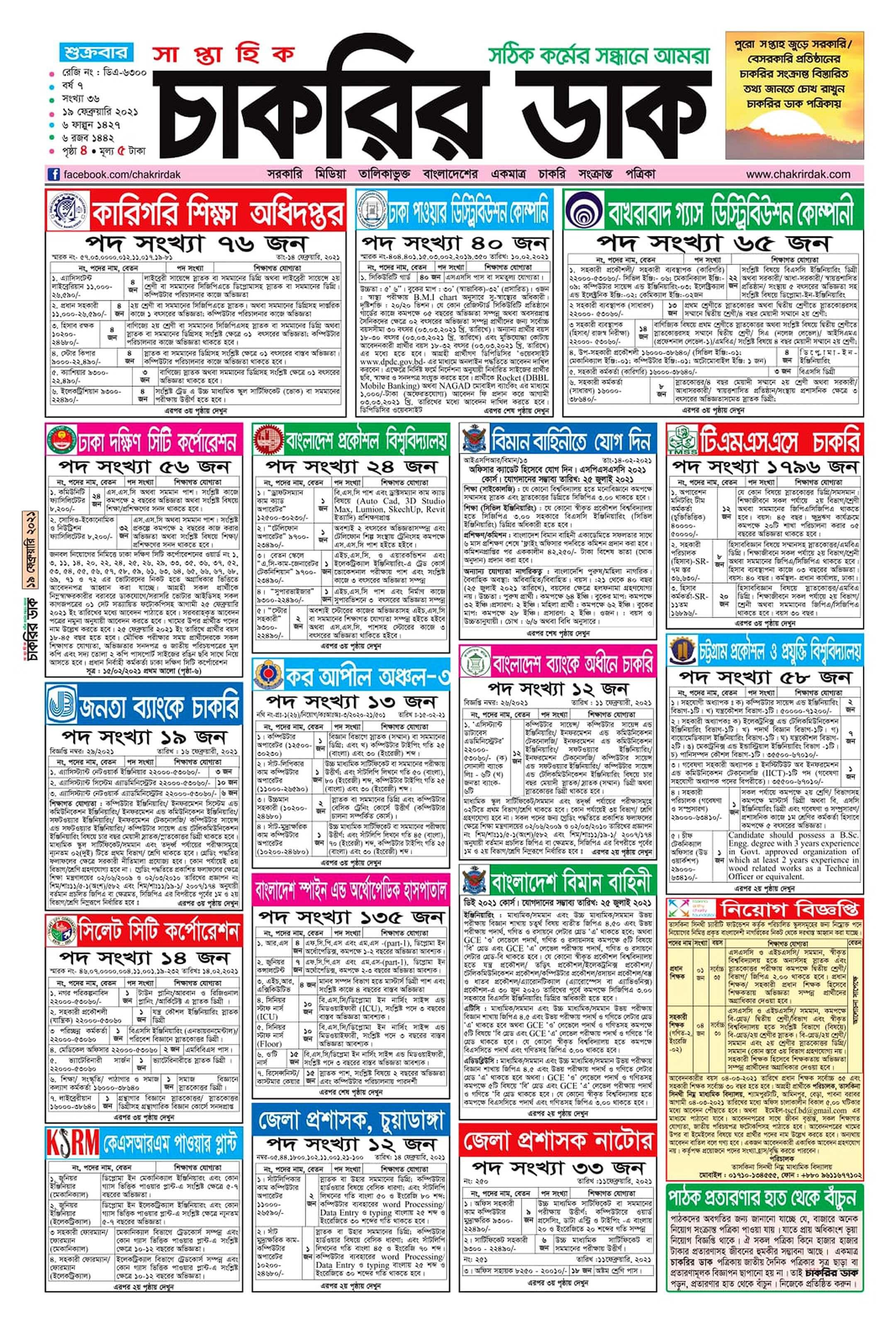Saptahik Chakrir Dak 19 February 2021
