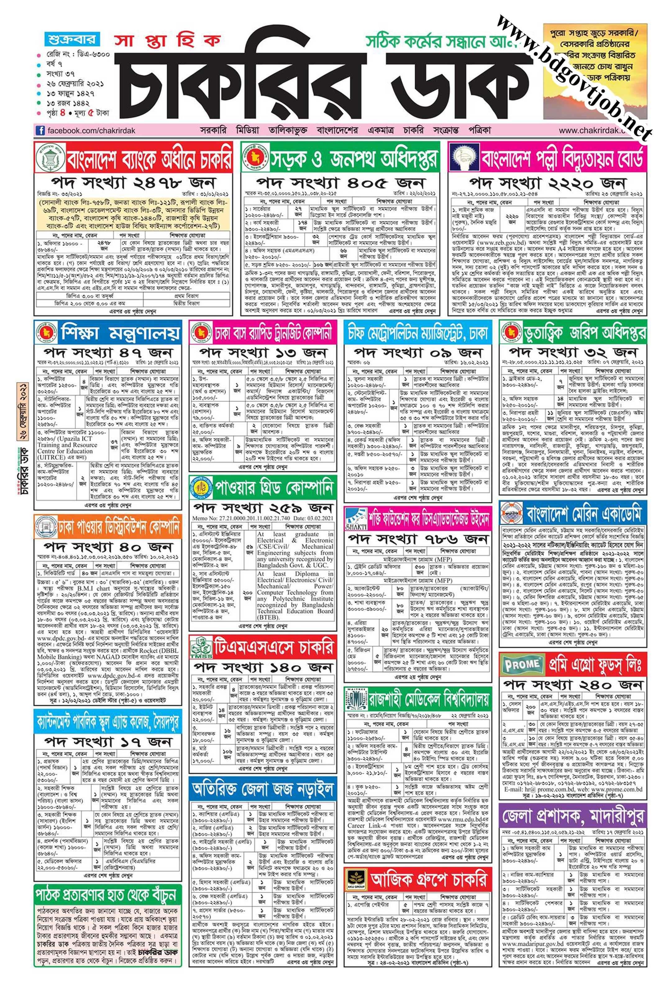 Saptahik Chakrir Dak 26 February 2021