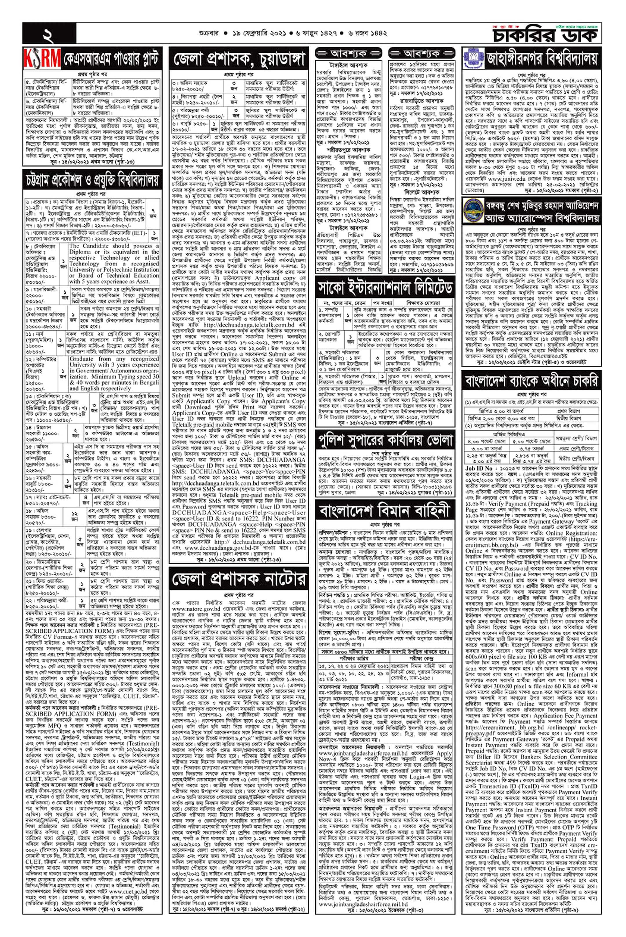Chakrir Dak Weekly Jobs Newspaper 19 February 2021
