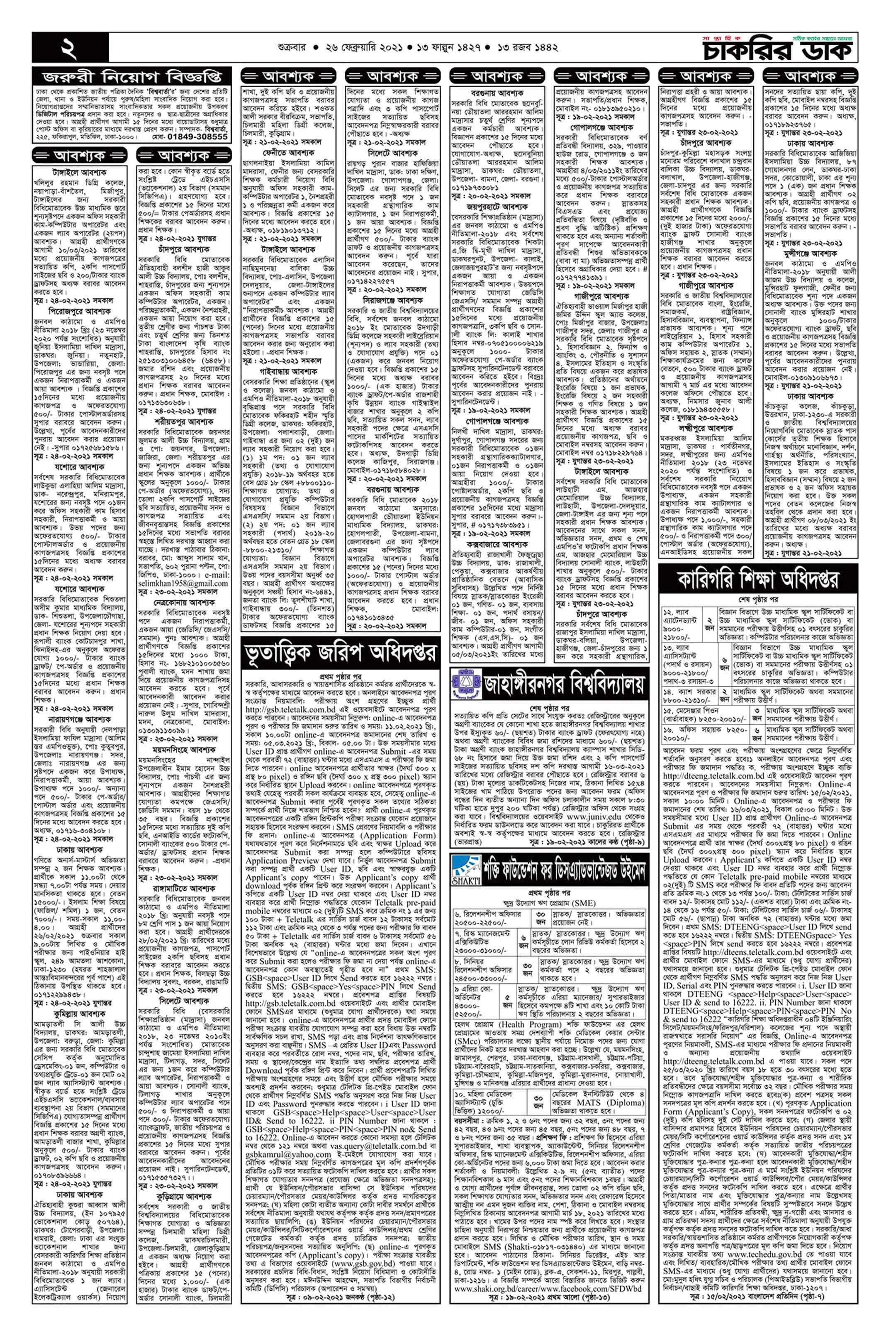 Chakrir Dak Weekly Jobs Newspaper 26 February 2021