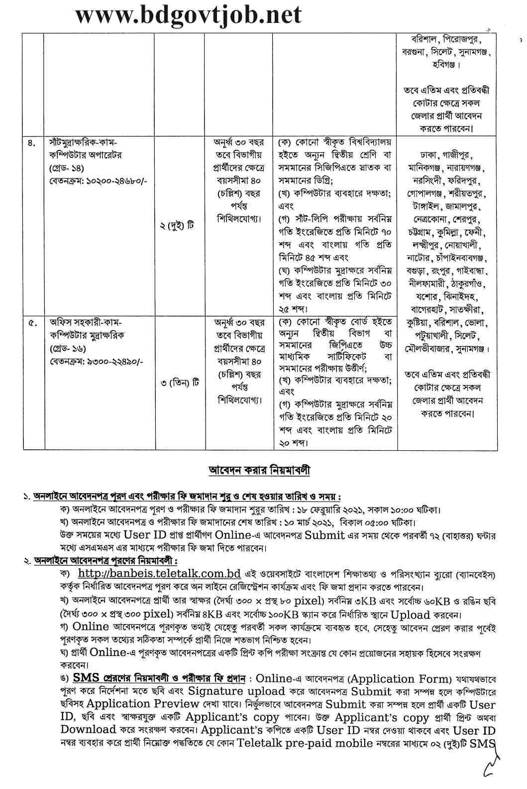Bangladesh Bureau of Educational Information and Statistics Job Circular 2021