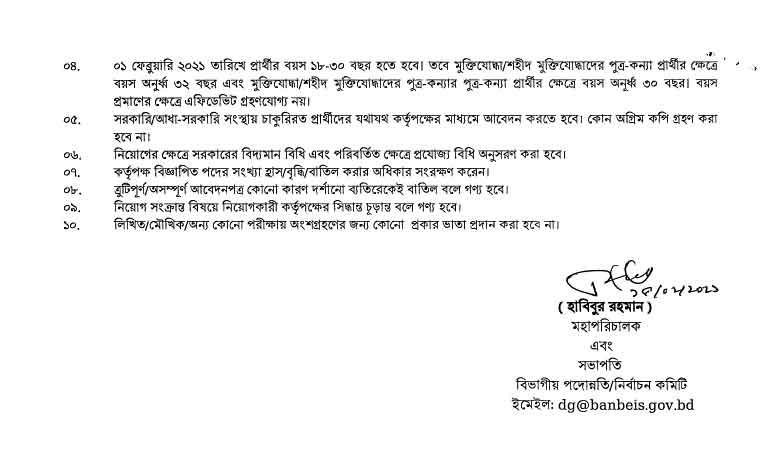 banbeis teletalk apply banbeis.teletalk.com.bd