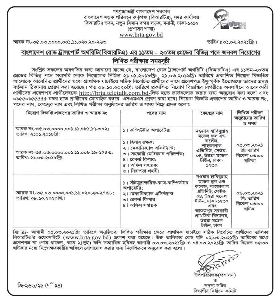 BRTA Exam Date 2021