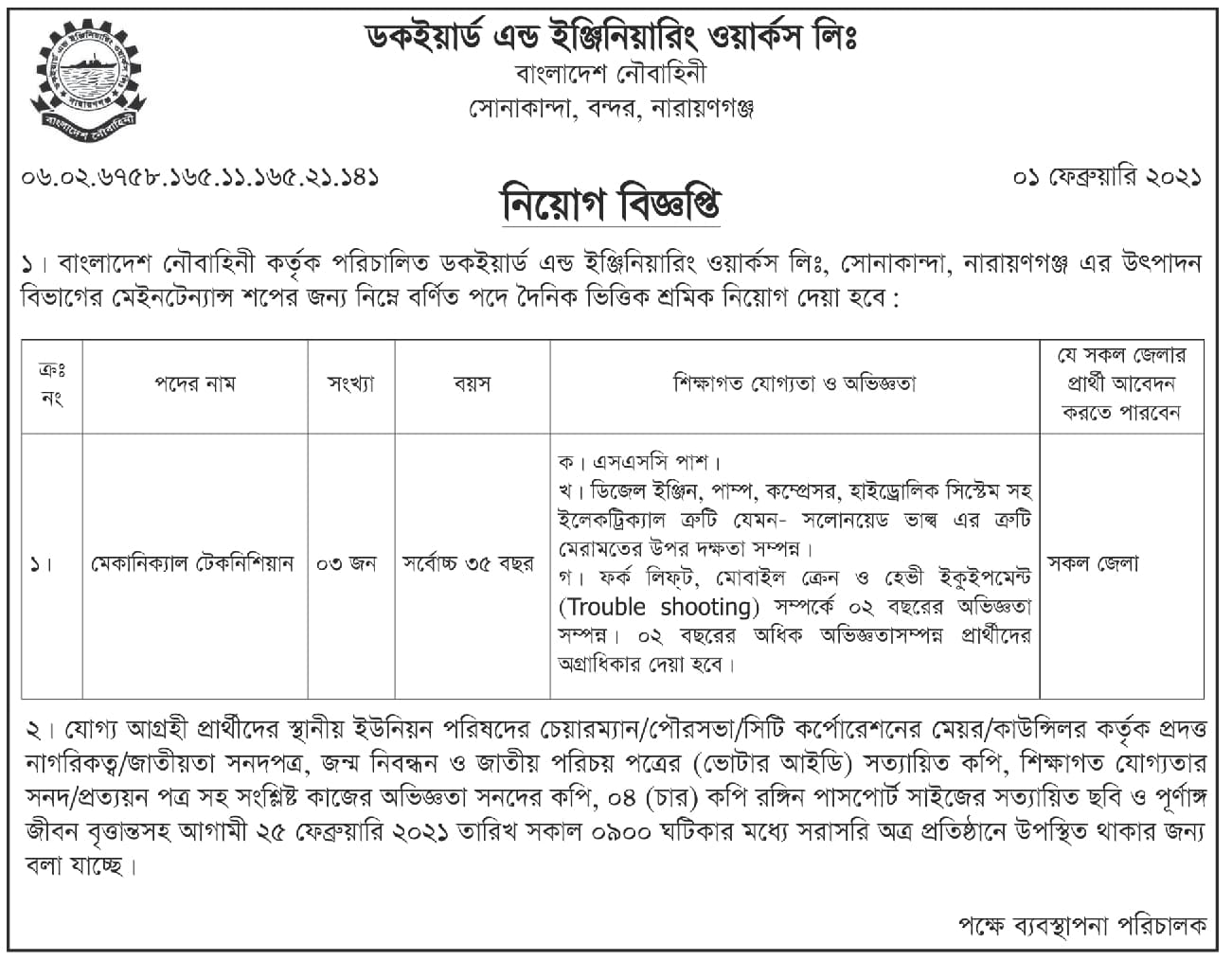 Dockyard and Engineering Works Limited Job Circular 2021