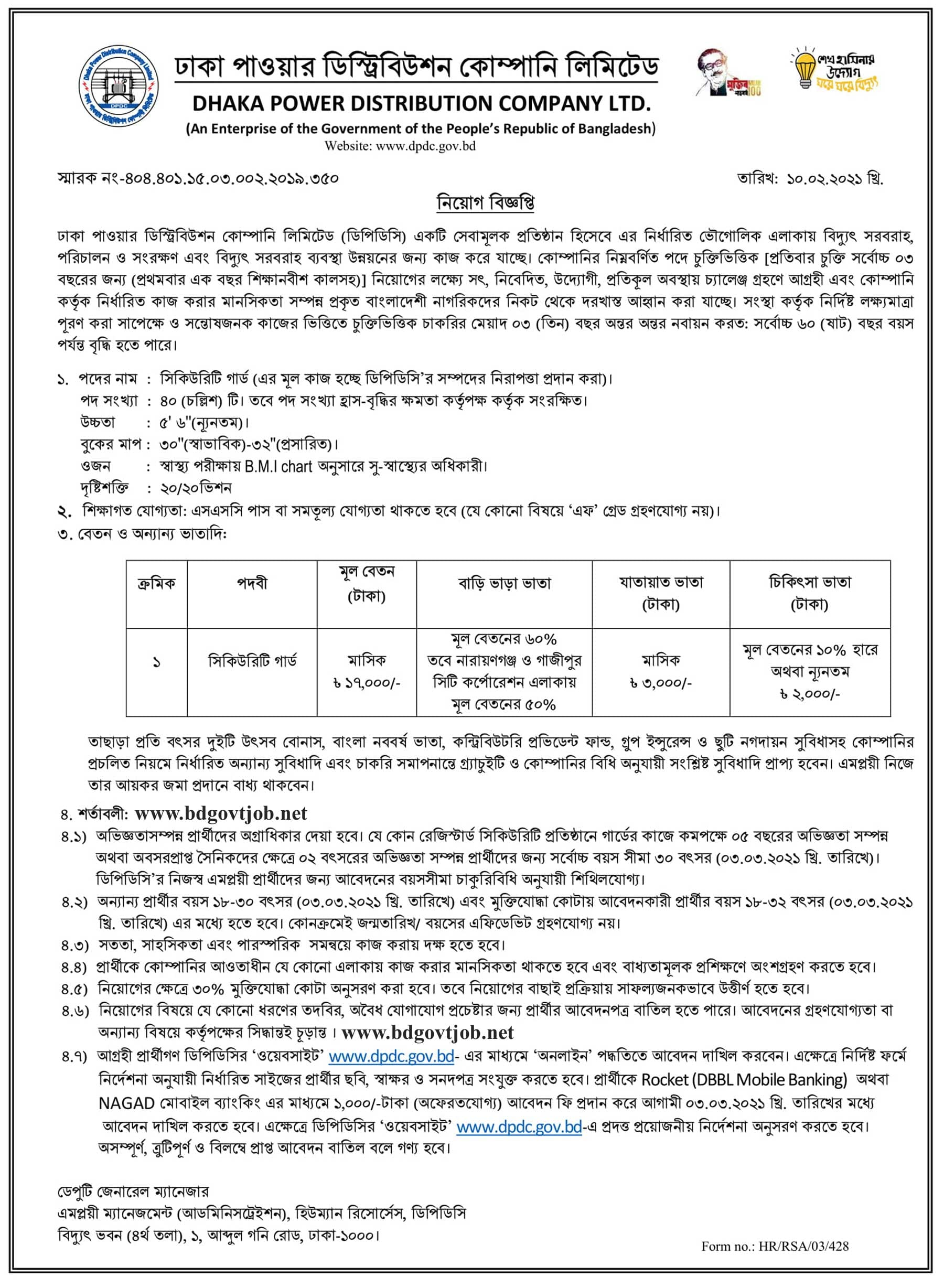 Dhaka Power Distribution Company Ltd Job Circular 2021