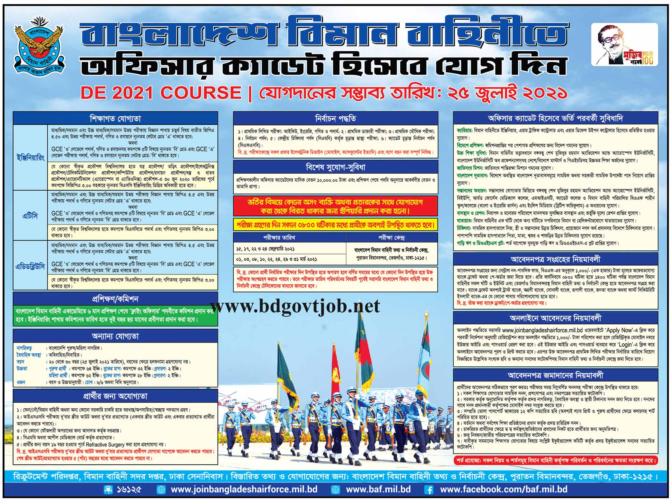 Join Bangladesh Air Force as Officer DE 2021 Course