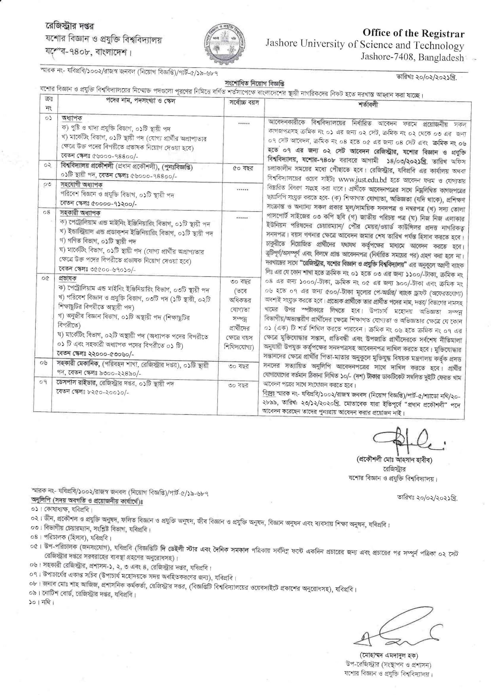 Jessore University of Science and Technology Job Circular 2021