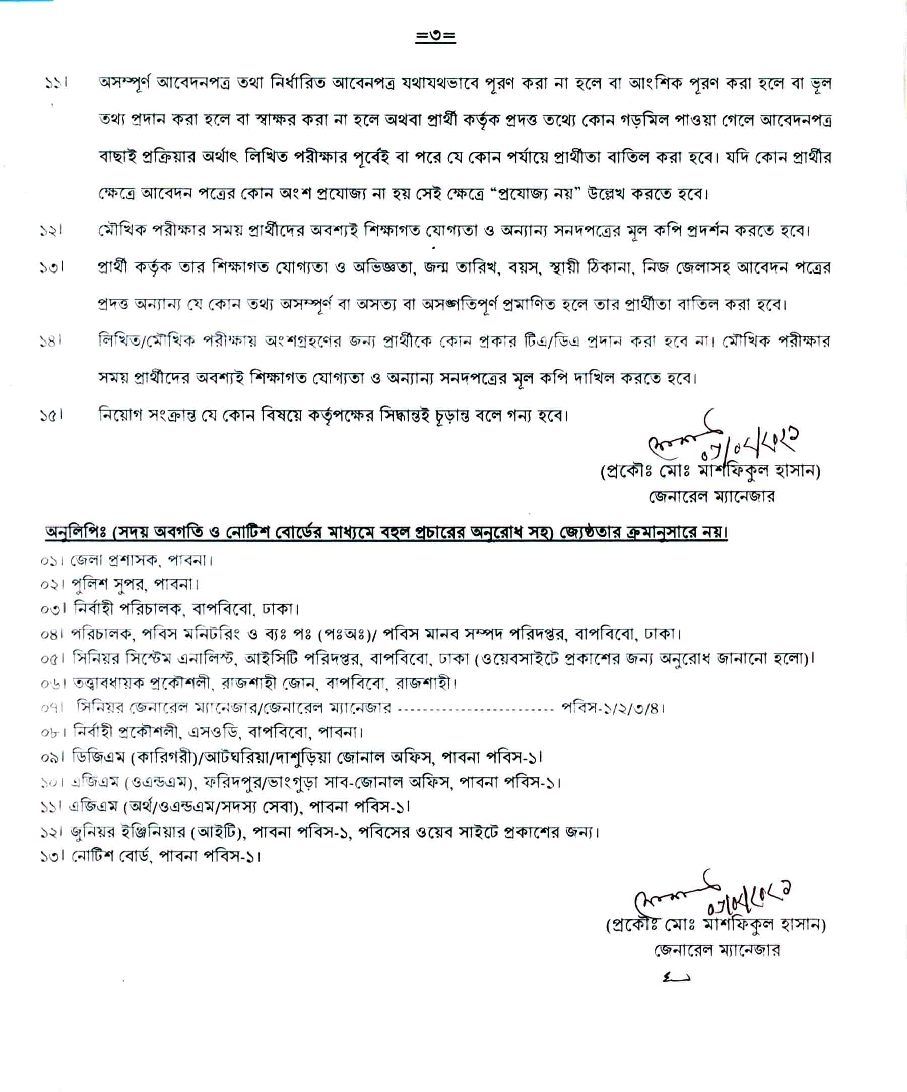 Pabna PBS Job Circular 2021