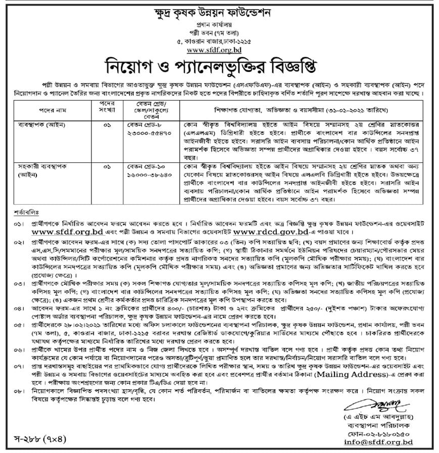SFDF Job Circular 2021