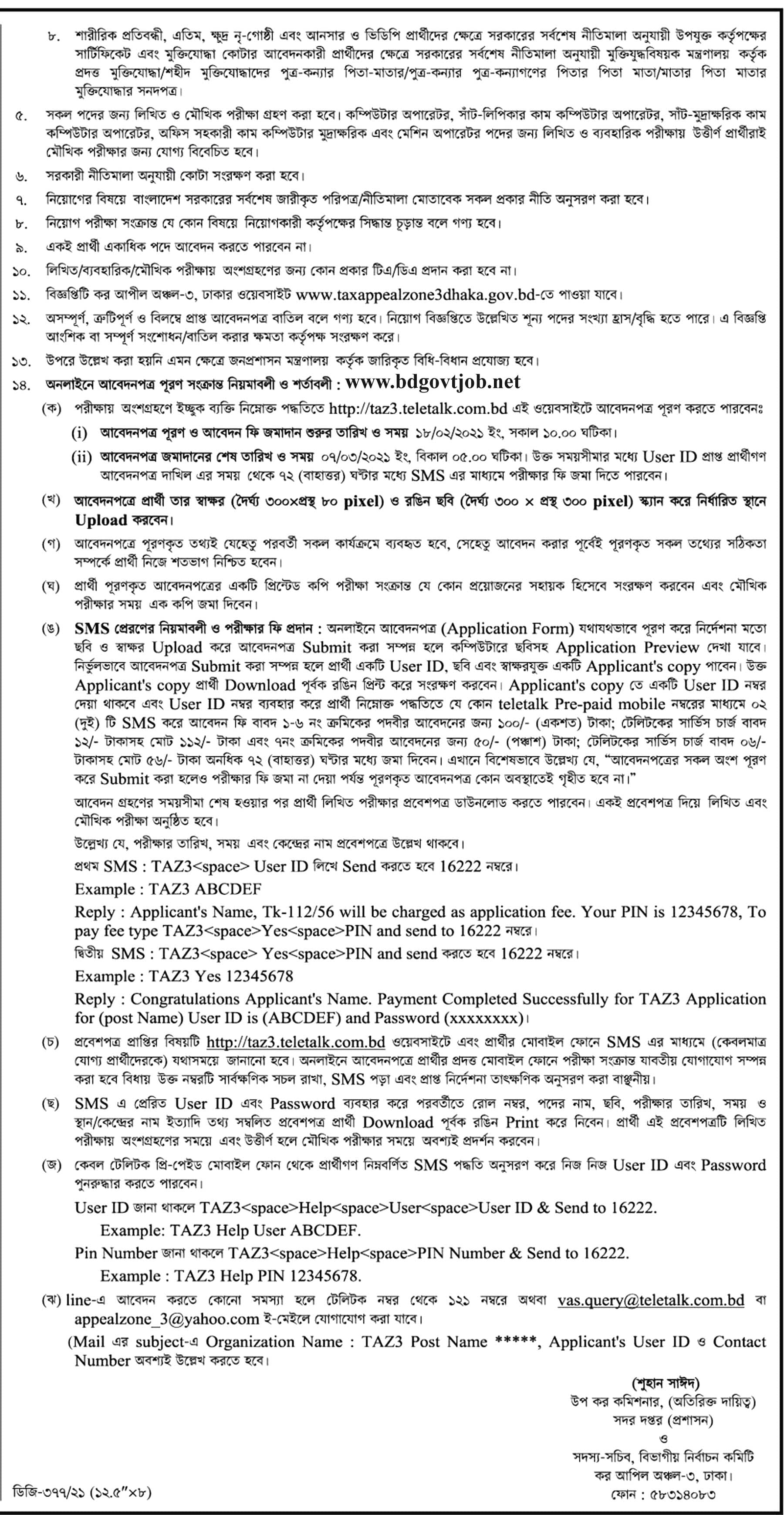 Taxes Zone-3 Dhaka Job Circular 2021