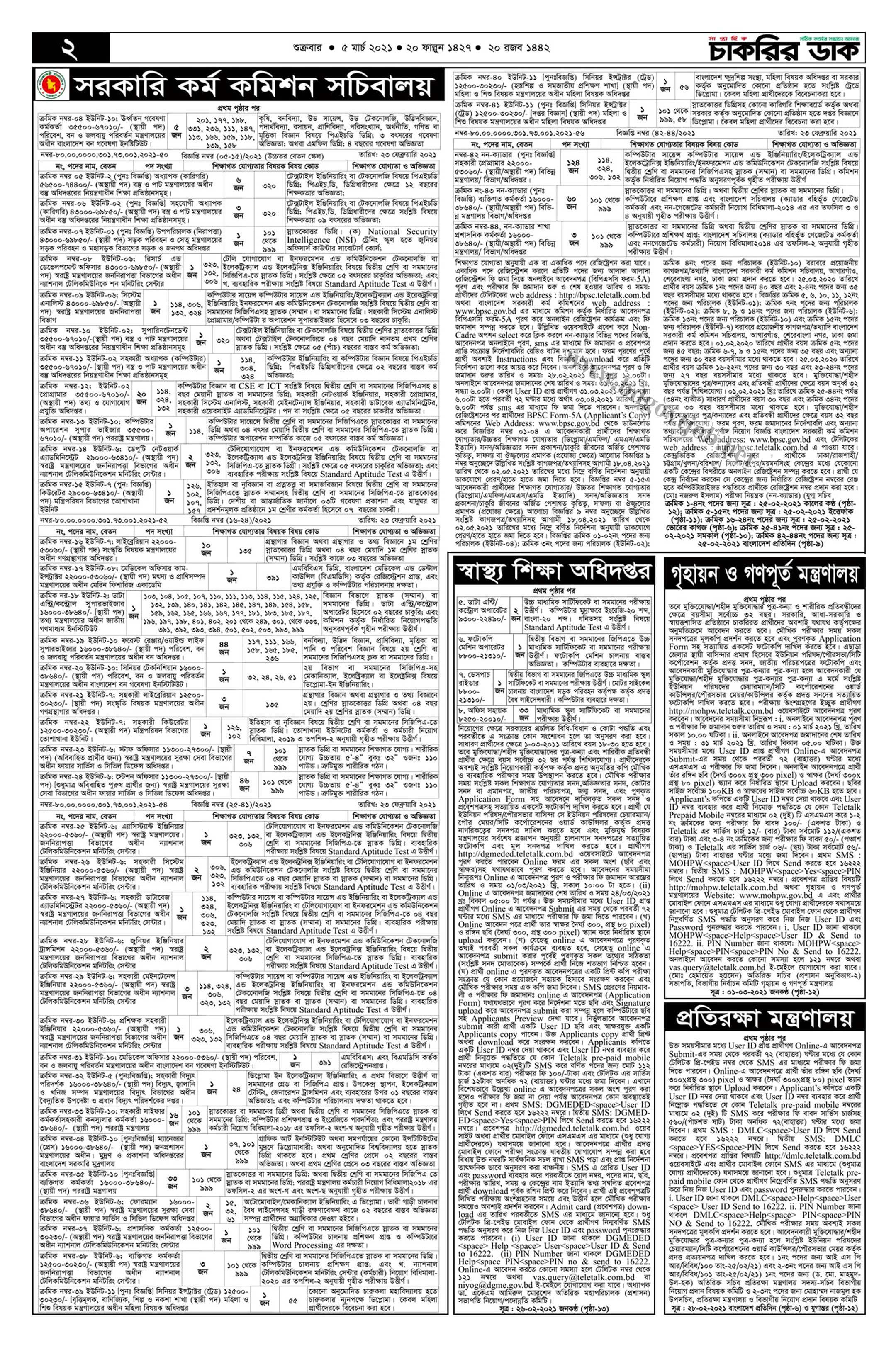 Chakrir Dak Weekly Jobs Newspaper 5 March 2021