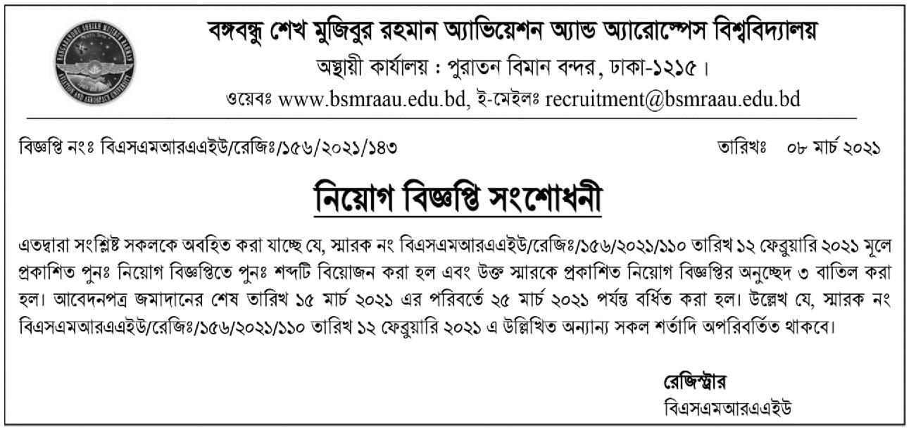 BSMRAAU Job Circular 2021