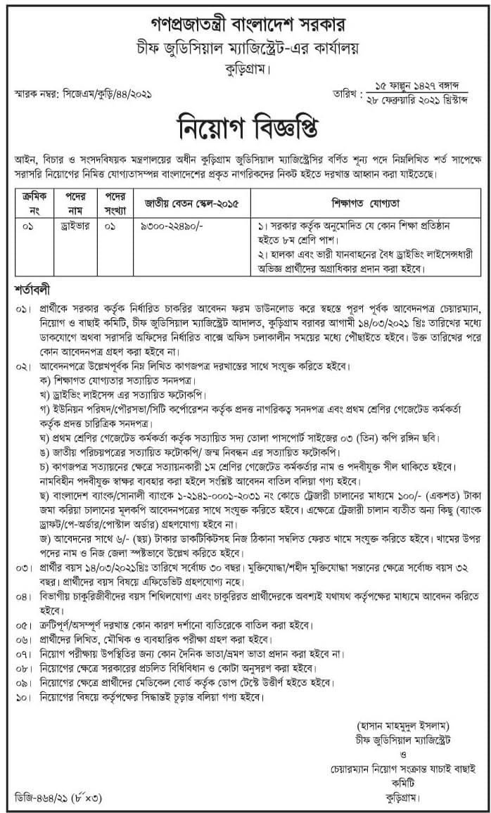 Kurigram Chief Judicial Magistrate Job Circular 2021
