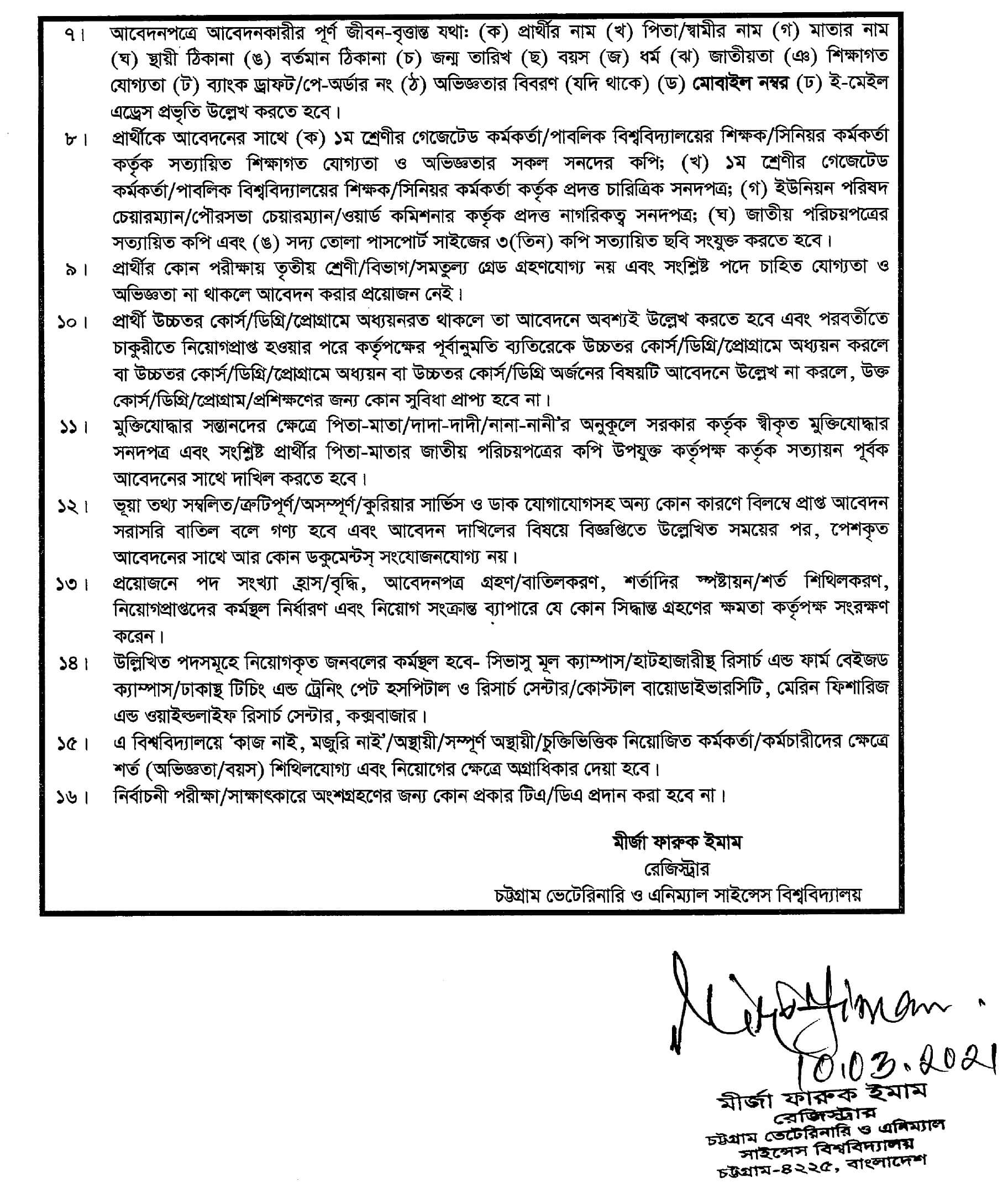 Chattogram Veterinary and Animal Sciences University CVASU Job Circular