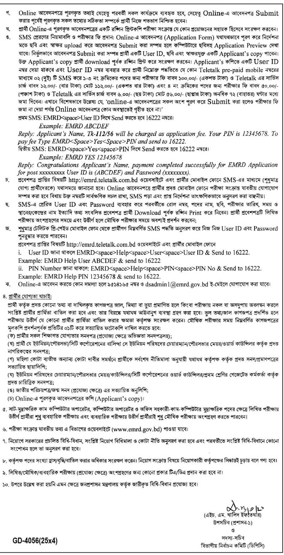 EMRD Job Circular 2021