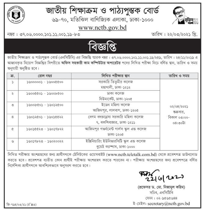 NCTB Job Exam Date