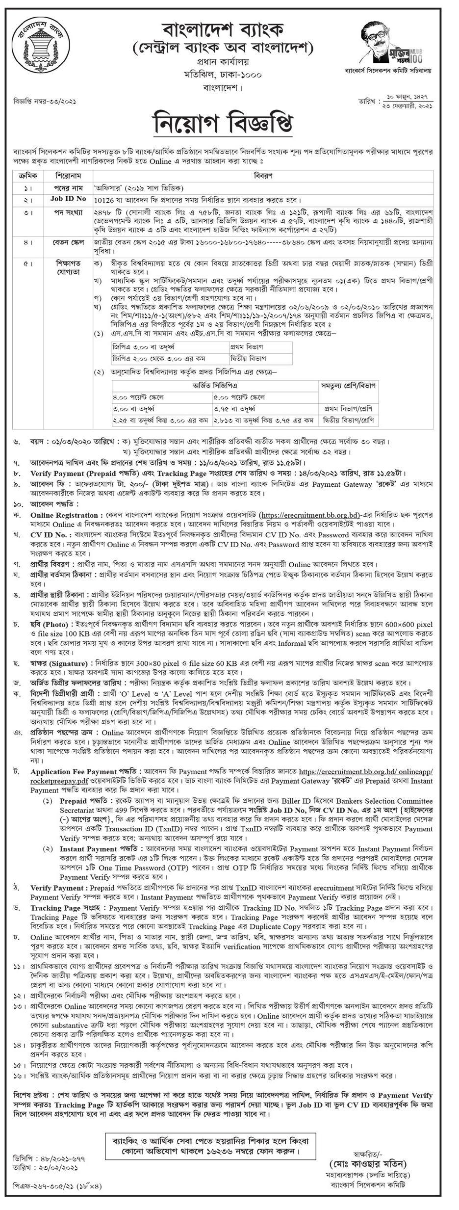 Rupali Bank job circular 2021