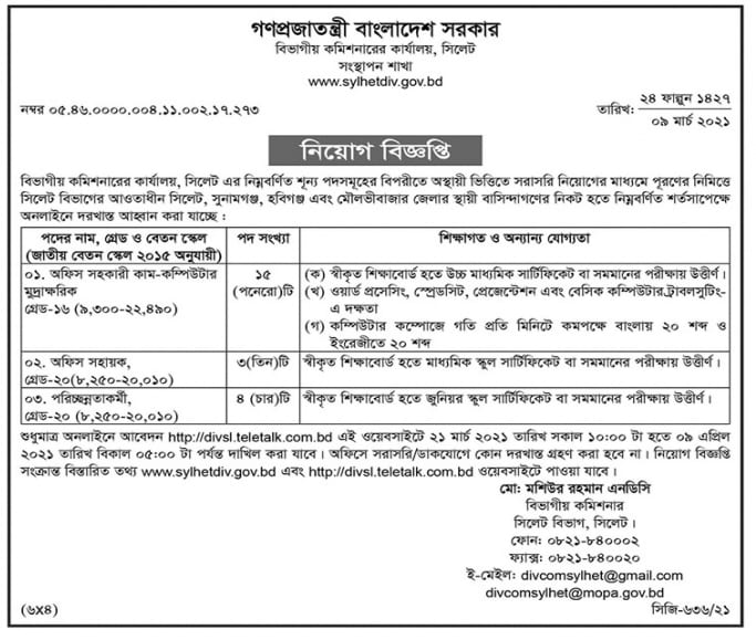 Sylhet Divisional Commissioners Office Job Circular 2021